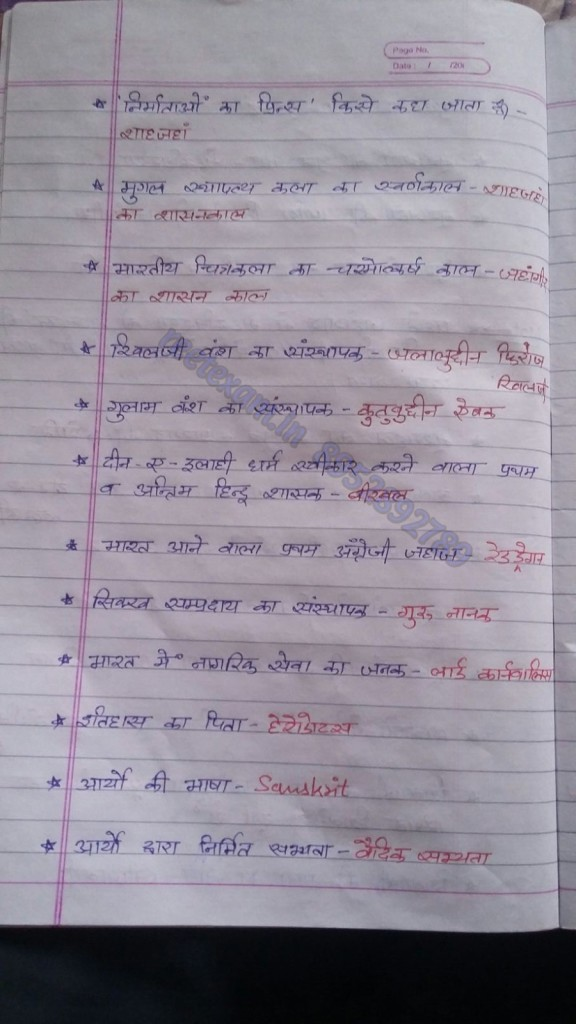 RPSC School Lecturer Exam Important GK Points & Answer Key 2019