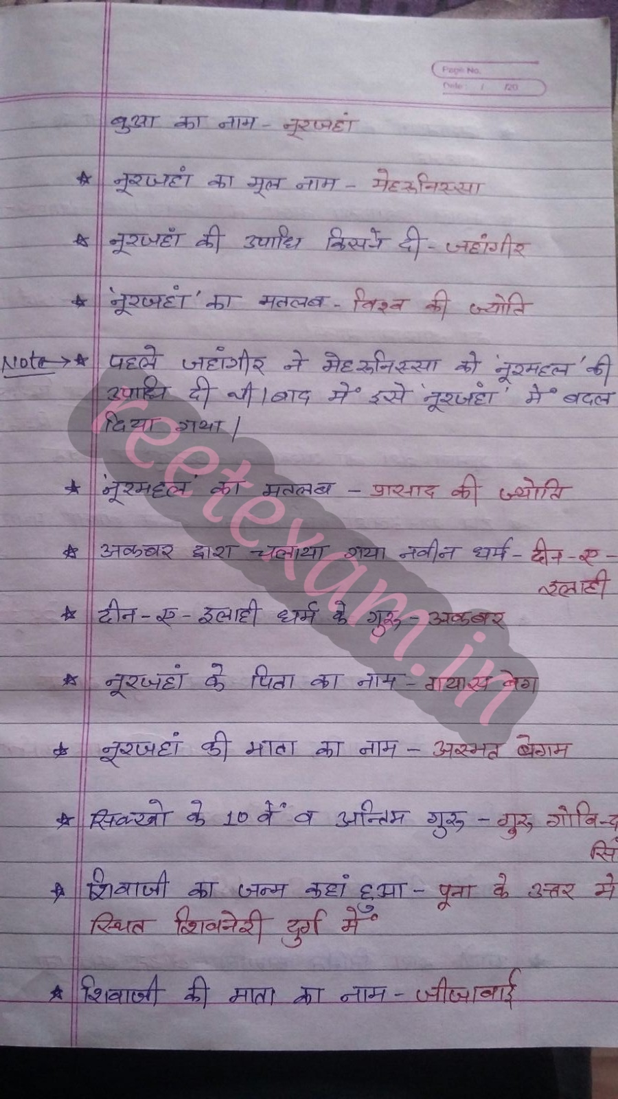 RPSC School Lecturer Exam Important GK Points & Answer Key