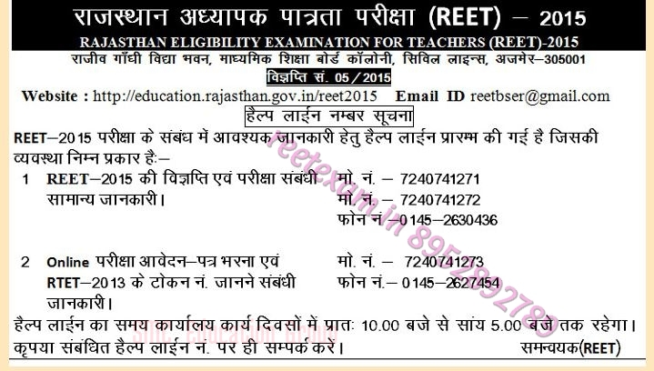 REET Helpline Number
