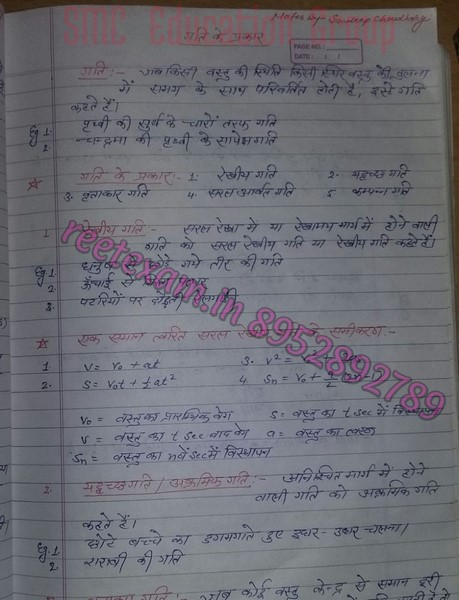 REET Science - Force, Motion Engergy Notes (1)