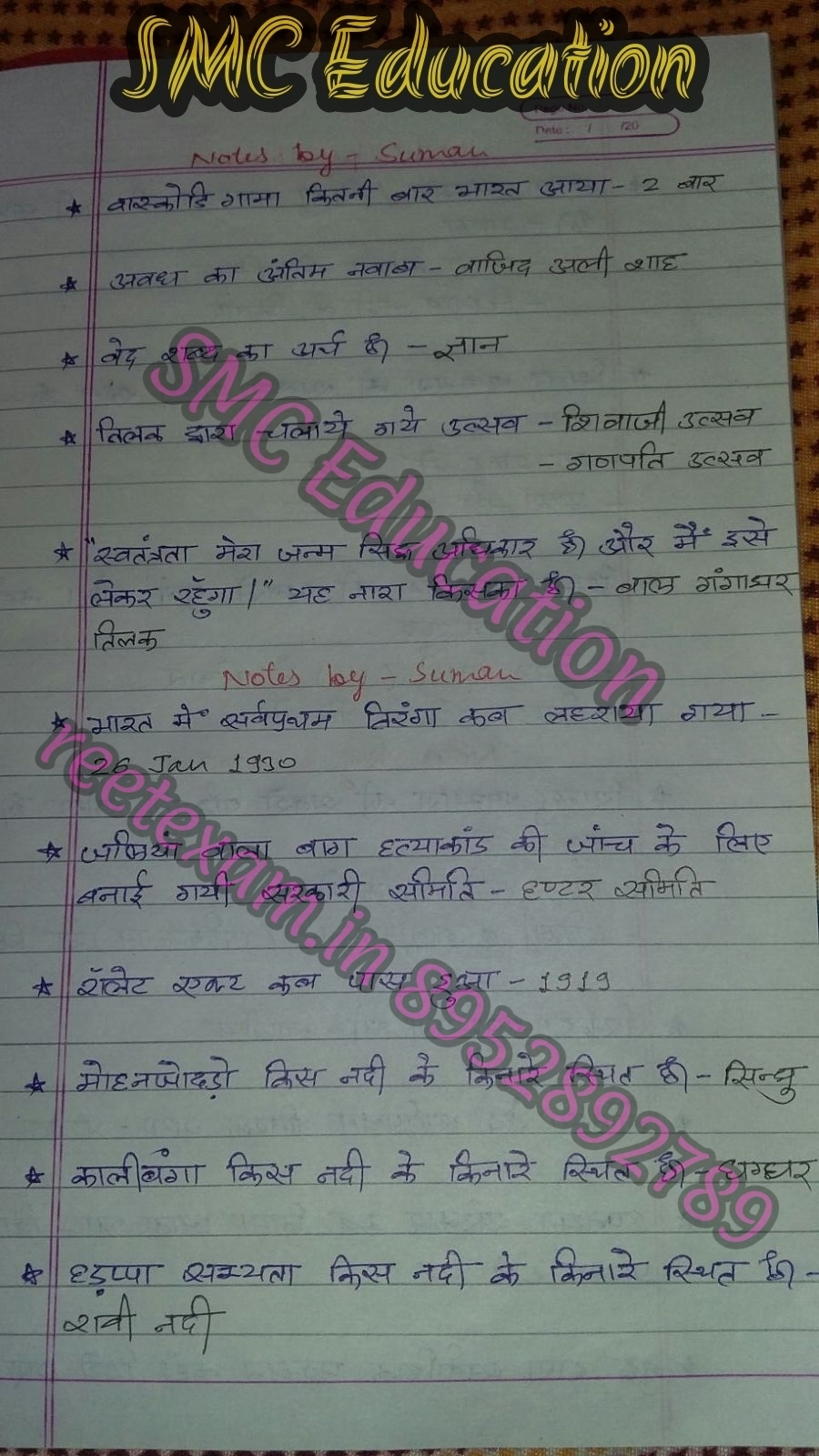 Rajasthan Gk Book Hindi Pdf