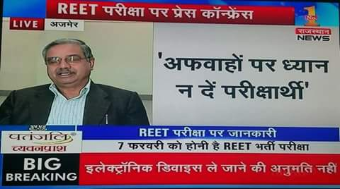 REET Conference 1 -Paper leak News