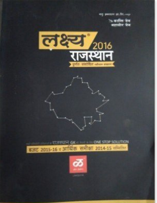 books of rajasthan gk in hindi