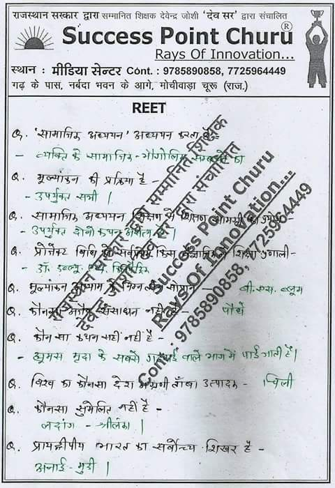Success Point Chutu REET Answer Key