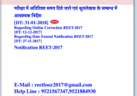 Board REET Helpline Number